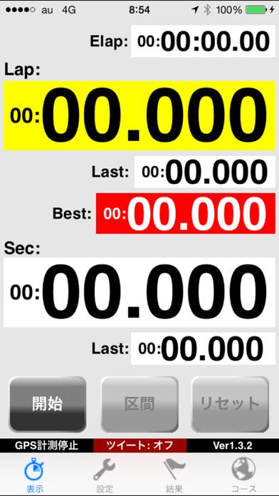 AutoLap screenshot1