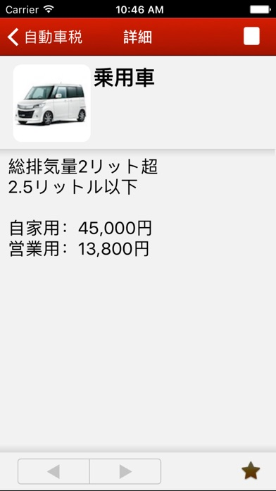 車の用語集スクリーンショット4