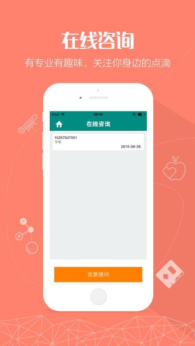 稠州医院 screenshot four