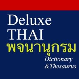 Super English Thai Dic เคมบริดจ์พจนานุกรมอังกฤษไทย