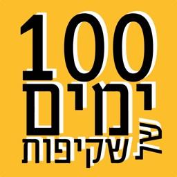 מאה ימים של שקיפות