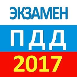 Экзамен ГИБДД РФ 2017 - ПДД, Билеты, Штрафы