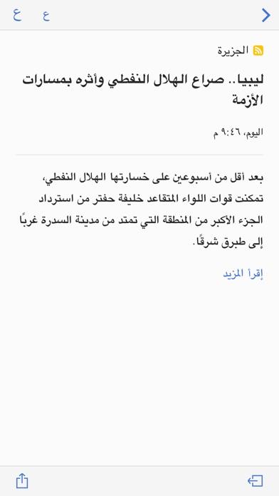 عرب سنتر - أخبار عربية screenshot four