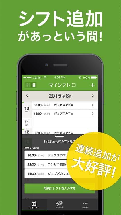 シフトボード:シフト管理と給料計算が便利なバイト・アプリ screenshot-3