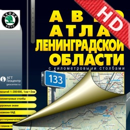 Leningrad region. Road Atlas
