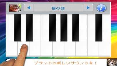 猫ピアノとおもちゃの子猫キーボードチューンズ ScreenShot0