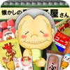 なつかしの駄菓子屋さん - iPadアプリ
