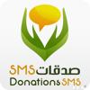 صدقات SMS