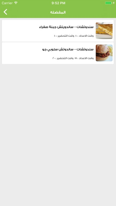 Screenshot for سندوتشات - Sandwich in United Arab Emirates App Store