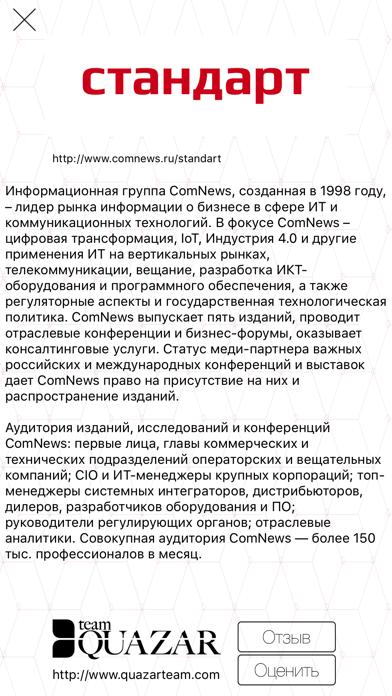 СтандартСкриншоты 5