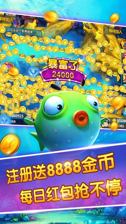 3D捕鱼电玩城-2017捕鱼游戏 screenshot-3