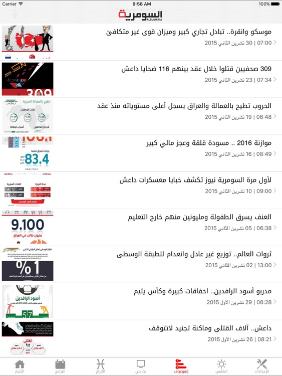 Alsumaria TV قناة السومرية for iPad screenshot-0
