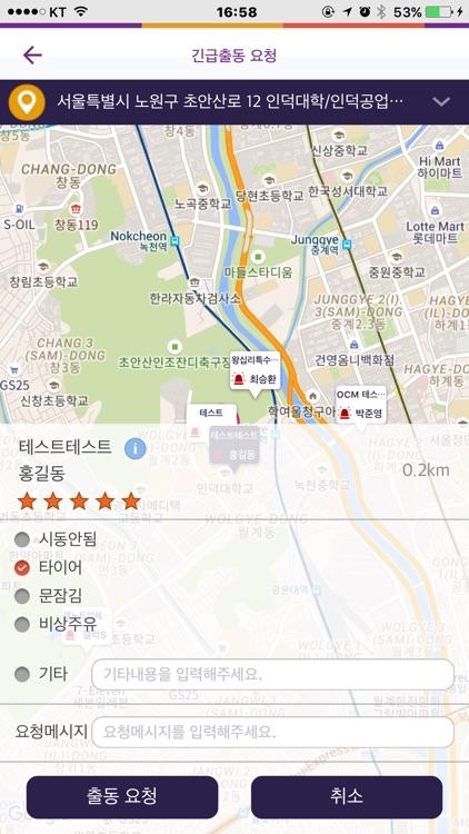 원더카-전국 견인/출동 서비스 screenshot-3