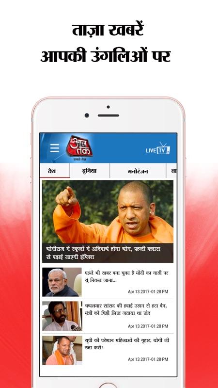 Aaj tak live tv hindi breaking news