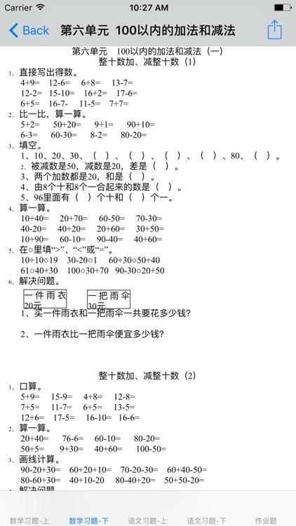 小学一年级数学语文知识点总结测试题大全 screenshot-3