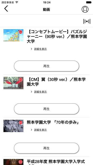 熊本学園大学 スクールアプリのおすすめ画像3