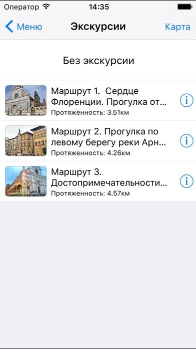 Screenshot for Флоренция аудио- путеводитель in Australia App Store