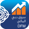 DFM  سوق دبي المالي