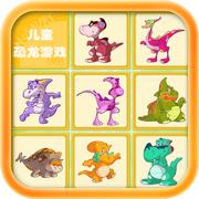 恐龙游戏 - 儿童拼图记忆翻牌游戏
