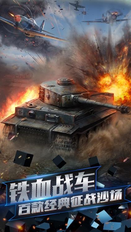坦克冲锋 screenshot-0