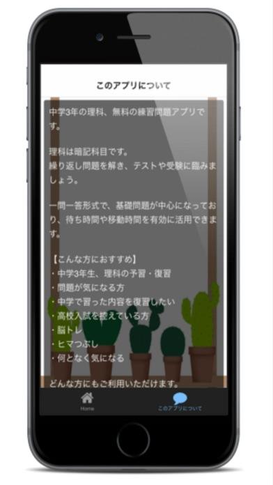中学3年 【理科】 練習問題スクリーンショット2