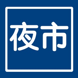 台灣夜市集