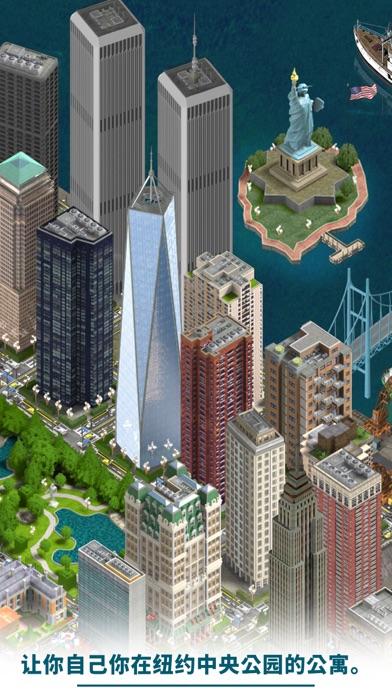 纽约模拟 screenshot 3