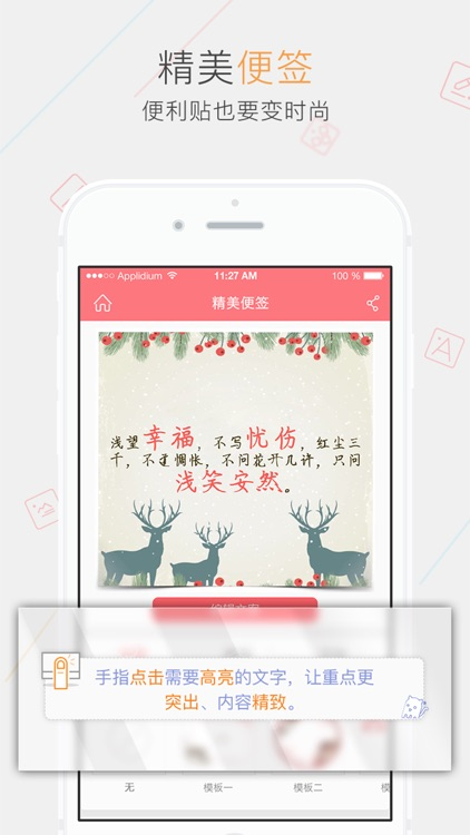 手迹秀 screenshot-4
