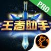 荣耀助手Pro for 王者荣耀-最强符文装备攻略