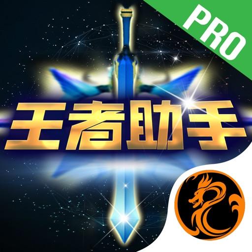 荣耀助手Pro for 王者荣耀-攻略视频宝盒