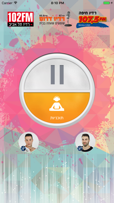 MegaMix -  מגה מיקס screenshot two