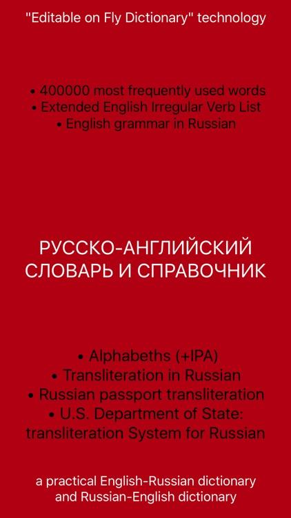 enga - English-Russian dictionary