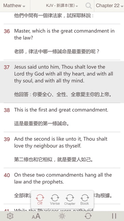 Bible : Chinese English Bibles Study screenshot-2