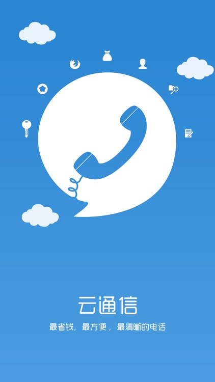 云通信 app image