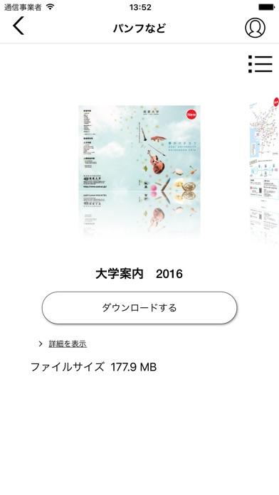 相愛大学  公式アプリのおすすめ画像2