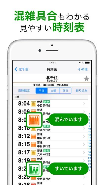 ナビタイムの乗り換え案内アプリ