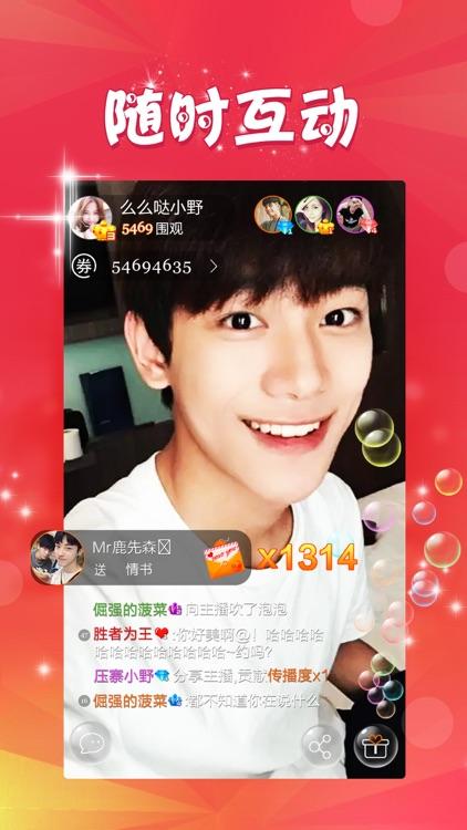 麻椒直播-深夜视频直播秀场 screenshot-3
