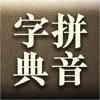 普通話拼音字典 - iPhoneアプリ