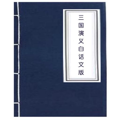 三国演义白话文版