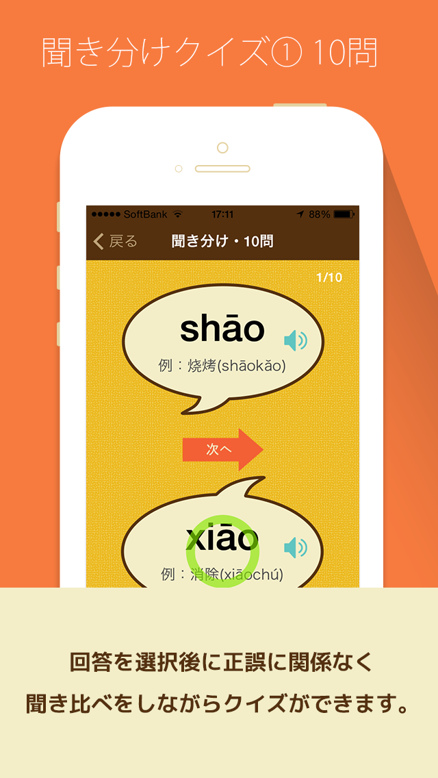 中国語・ピンイントレーニングのおすすめ画像1
