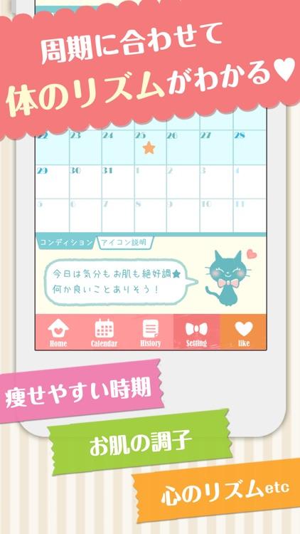 セレネカレンダー screenshot-4
