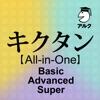 キクタン 【All-in-One】 Basic+Advanced+Super合本版 [アルク]