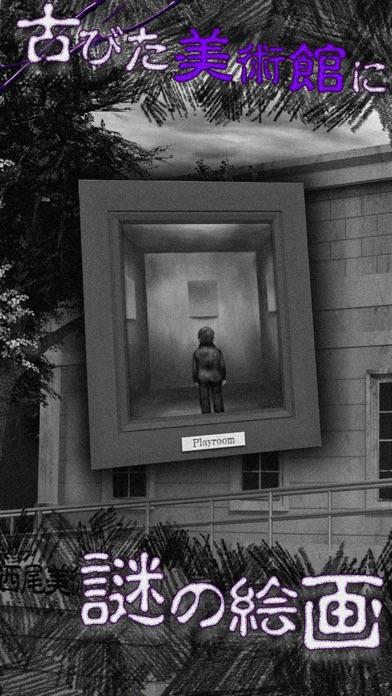 恐怖!美術館からの脱出:プレイルーム紹介画像1