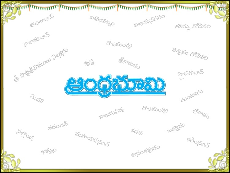Andhra Bhoomi for iPad screenshot-0