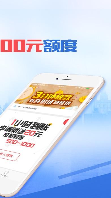 借钱宝-高效过审放款借钱app screenshot two