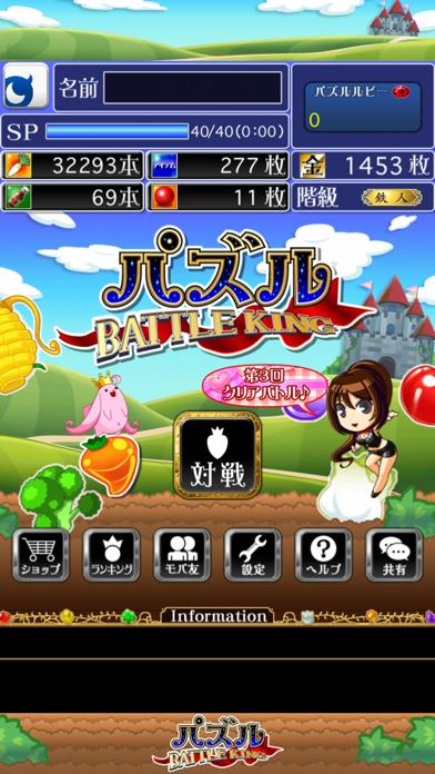 パズル BATTLE KING screenshot1