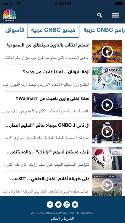 CNBC Arabia screenshot-1