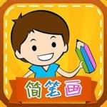 宝宝学画画-儿童简笔画视频、绘图动画