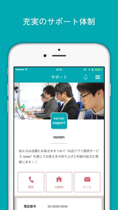 noren supportのスクリーンショット5