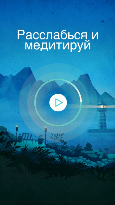 Relax Meditation P: mедитация природа звуки и йога Скриншоты3